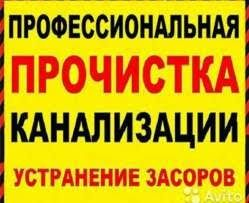 перевод услуг Чистка засора канализации квартир домов кафе офис тойхан