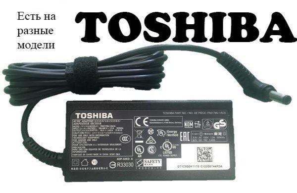 Для ноутбука TOSHIBA и на друиe ecть разные ЗАРЯДКИ-БЛОКИ ПИТАНИЯ от к
