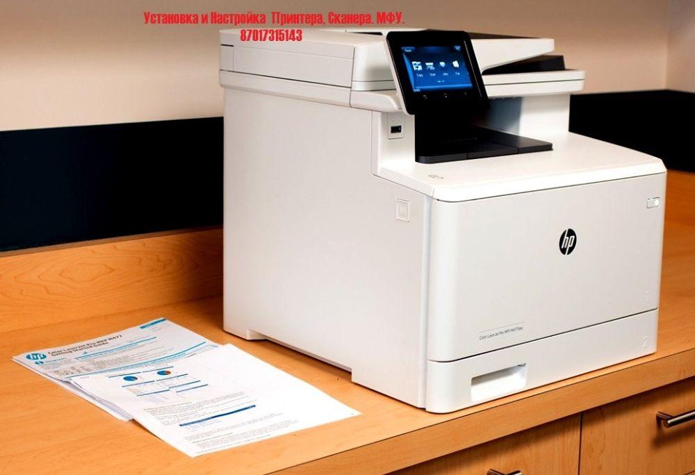 Установка и Настройка Принтера, Сканера, МФУ и так далее