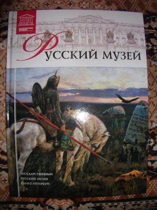 """Книга - альбом """"Русский музей"""""""