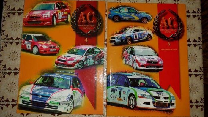 Книги Автомобилен спорт 2004 и 2005