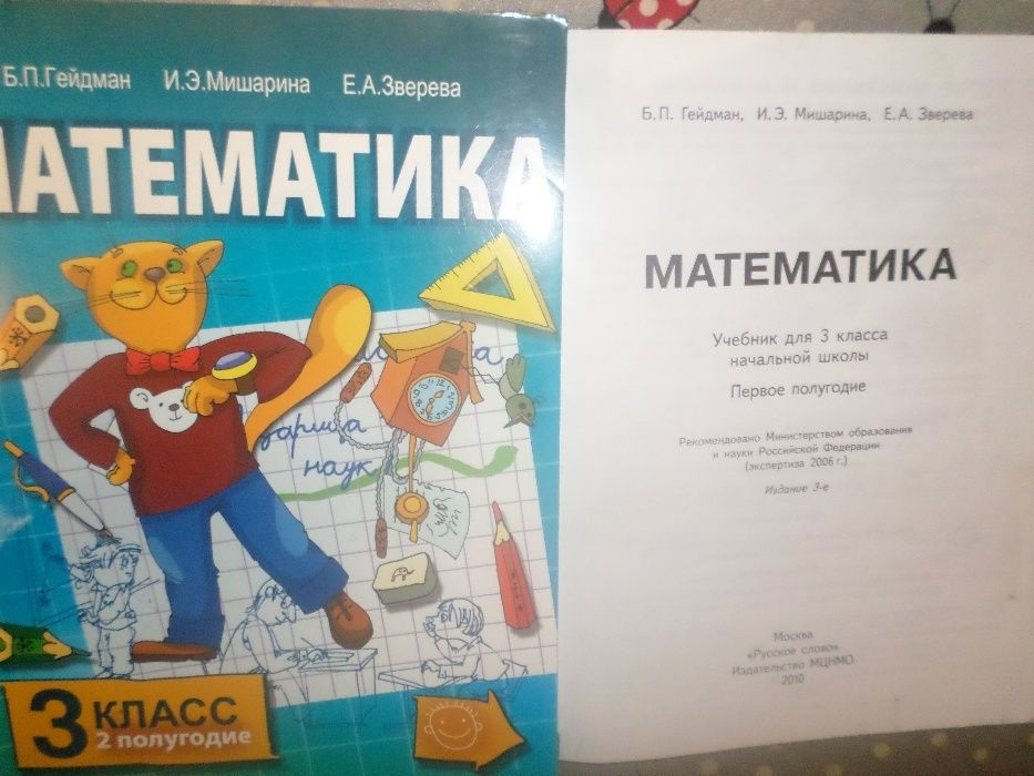 Математика, учебники