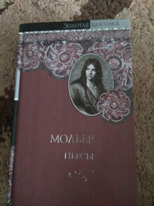 Продам книги Мольер пьесы