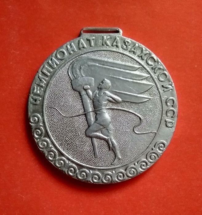 Медаль - Чемпионат Казахской ССР