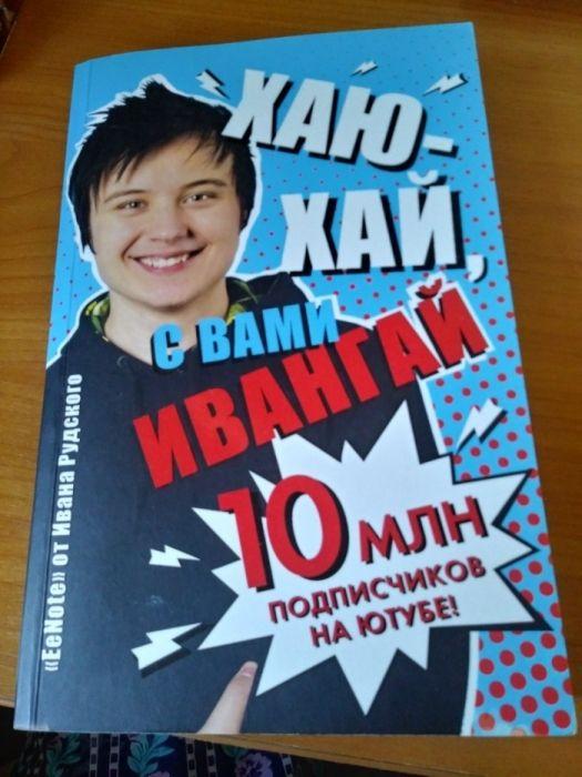 Блокнот от Ивангая