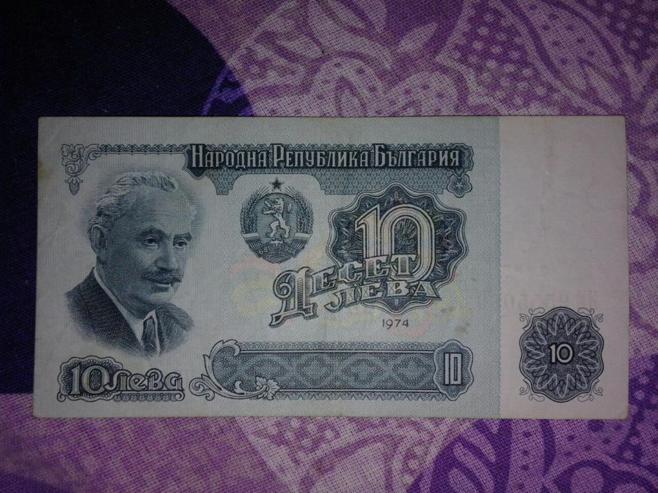 Bagnota 10 leva bulgaria an 1974