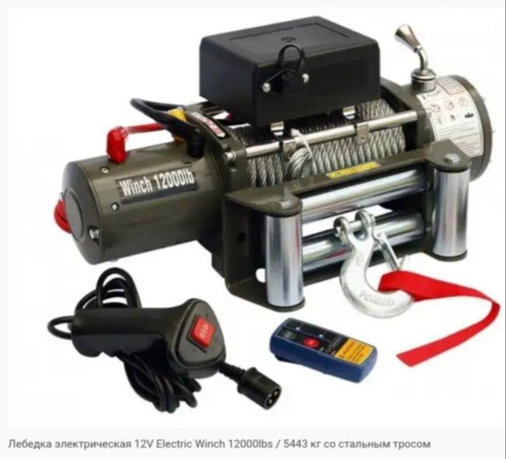 Лебедка Electric Winch 12v 12000lbs / 5443 кг. Трос 9,5мм х 25м