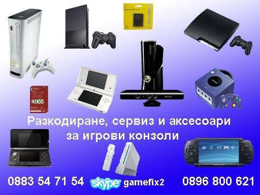Игрови конзоли, сервиз, PS3, PS4, Xbox 360, Xbox One, Wii, Nintendo