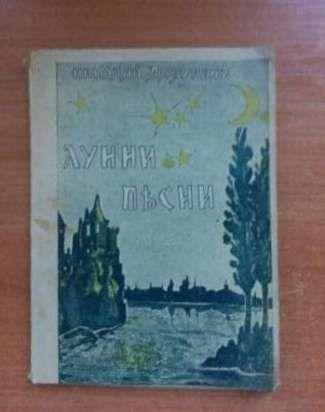 Първо издание! Лунни песни - Николай Лазуренъ, 1938г.