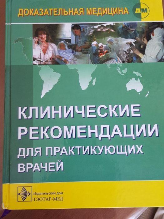 Медицина. Для студентов муд вузов 5 -6 курс.