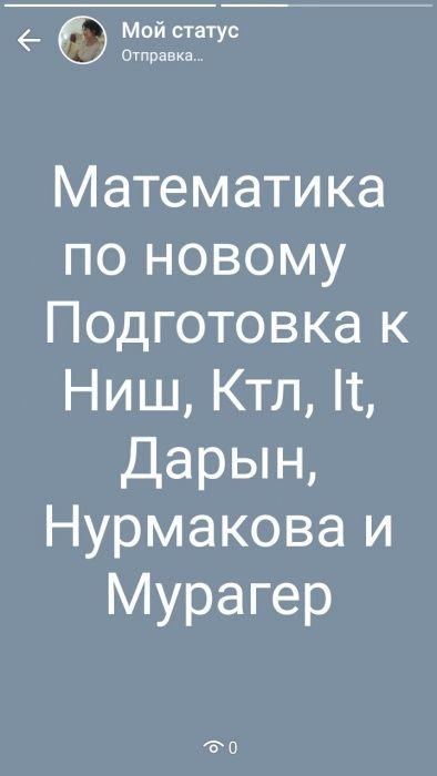 Репетитор по математике, логике и геометрии на русском и казахском яз