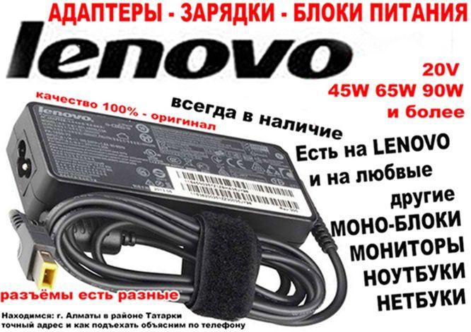 ЛЕНОВО и другие блоки питания-адаптеры на планшеты ноутбуки мониторы к