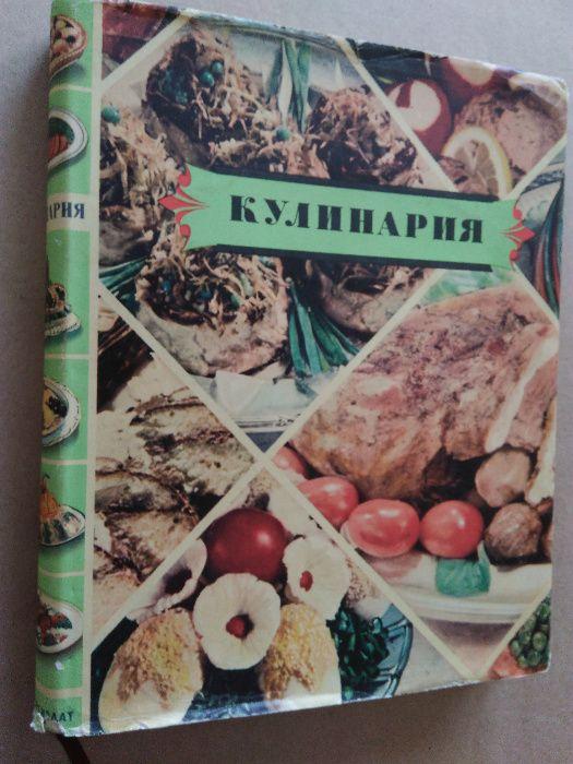 """Руска кухня """"Кулинария""""1959 г. ценно ръководство за готвене"""