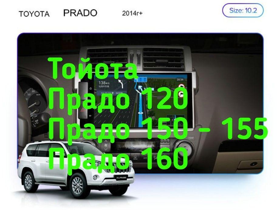 Штатная Магнитола Тойота Прадо 120,150,155,160 Toyota Prado ШГУ
