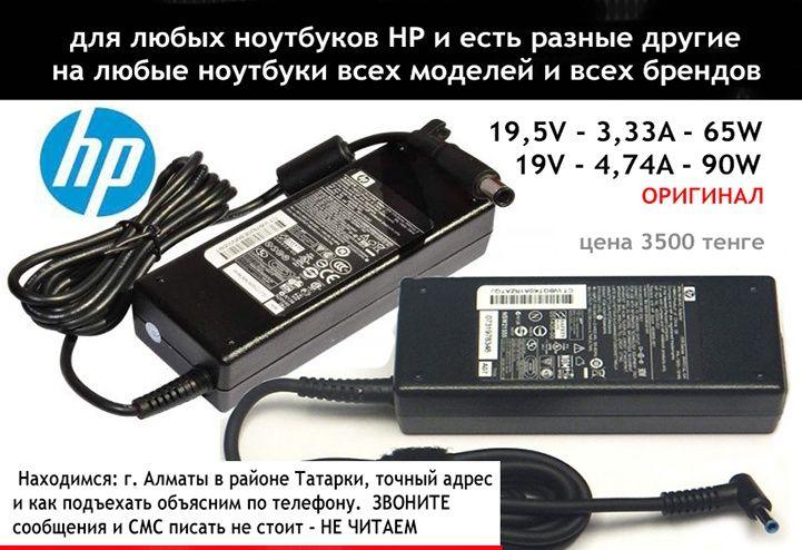 HP и другие разные адаптеры блоки питания зарядки для всех НОУТБУКОВ