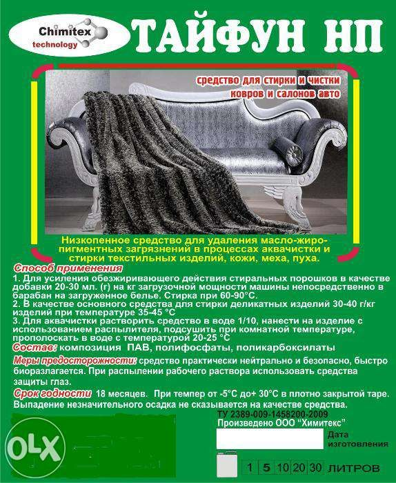 Продам средство для чистки ковров
