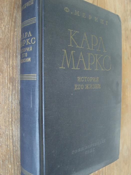 Карл Маркс - история его жизни