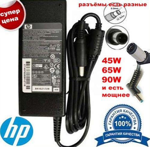 Зарядка на планшет или ноутбук НР и другие. Блок адаптер+шнур питания