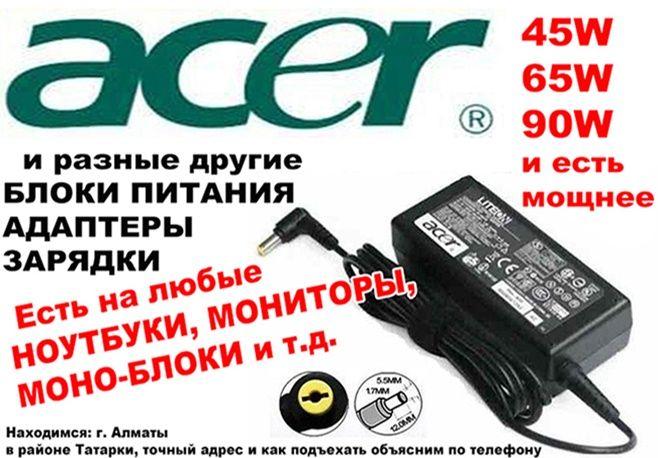 Шнур_блок питания_адаптер_зарядка ACER и на другие НОУТБУКИ тоже есть