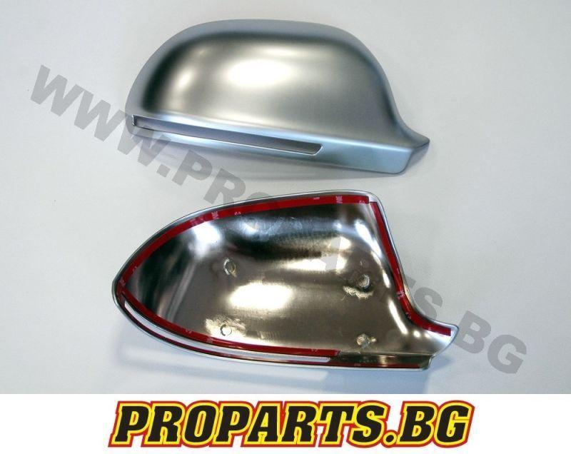 Сив мат капаци за огледала за Audi A4 B8 2008 година