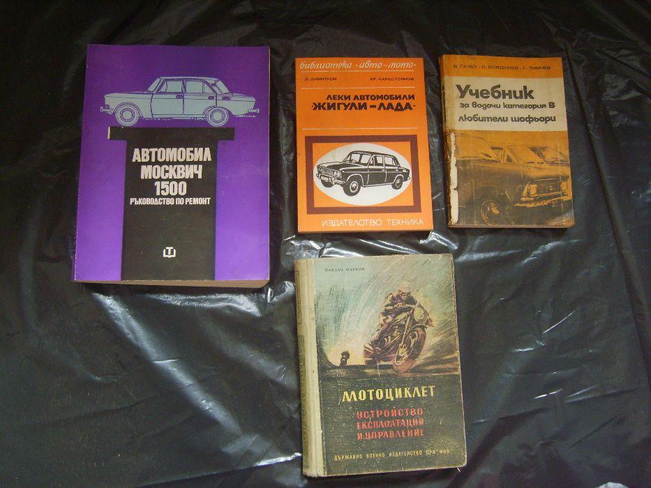 Стара техническа и учебна соц-литература