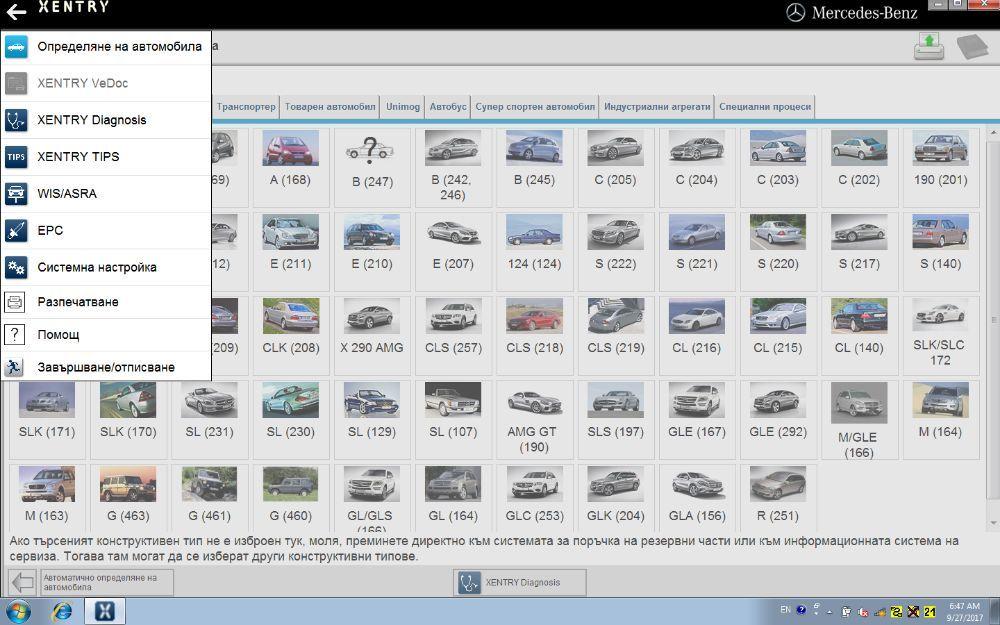 Диагностика за Мерцедес - STAR DIAGNOSIS SD CONNECT С4 Wi-Fi гр. Ямбол - image 8