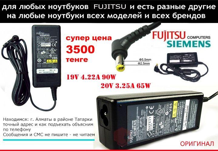 Зарядки FUJITSU и есть для других НОУТБУКОВ разные блоки питания шнуры