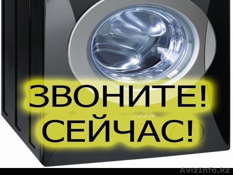 Ремонт стиральных машин в г. Атырау