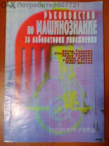 Машинознание (ръководство по Машинознание за лабораторни упражнения)