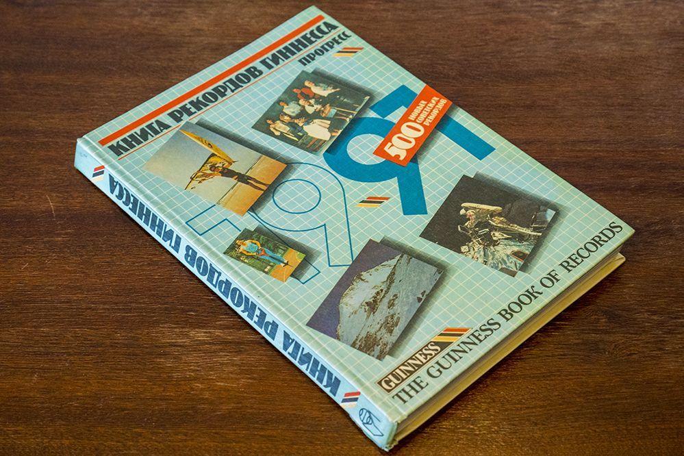 Книга рекордов Гиннесса - 1991 год