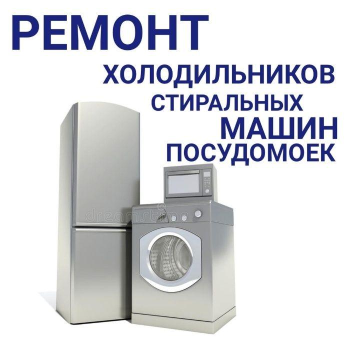 Ремонт Стиральных Машин Холодильников Посудомоечных машин на дому