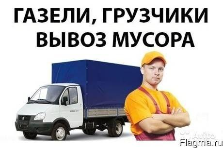 Грузоперевозки Газели Грузчики Мебельщики