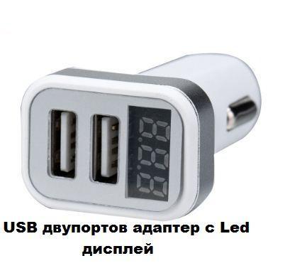 USB двупортов адаптер с LED дисплей за кола