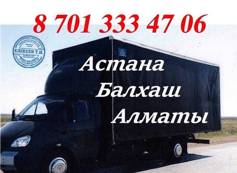 Астана - Алматы - попутные грузы срочно, грузоперевозки до адреса