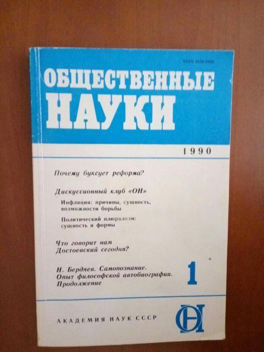 Общественные науки, 1990 год, # 1