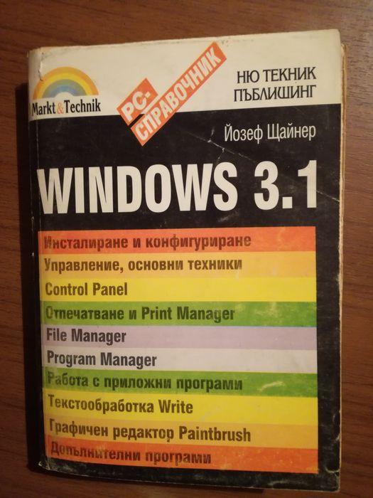 Windows 3.1 - Йозеф Щайнер