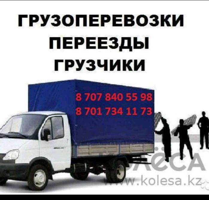 Грузоперевозки Алматы Переезды квартир и офисов Перевозка мебели.