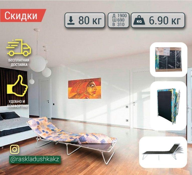 Раскладушки в Караганде с матрасом Россия(доставка бесплатно)