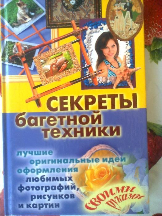 """книга для творческого развития детей """"Изучение багетной техники"""""""