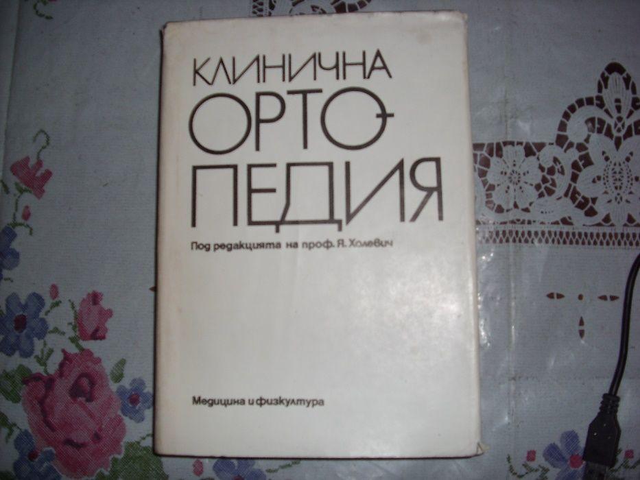 Ортопедична литература