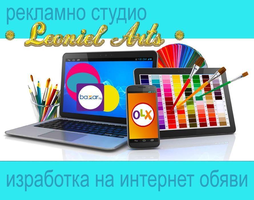 Изработка, представяне, професионална реклама на обяви за продажби