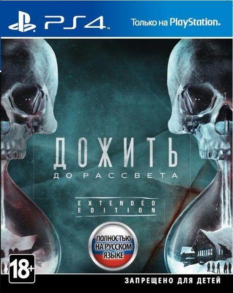 Дожить до рассвета (Until Dawn) [PS4] магазин GAMEtop \ есть ОБМЕН