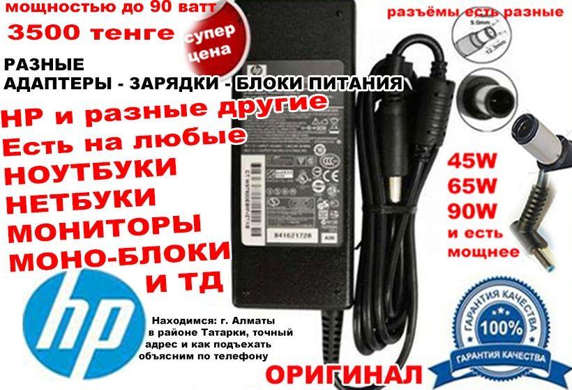 Блок адаптер для зарядки и шнур-кабель к питанию мобильных компьютеров