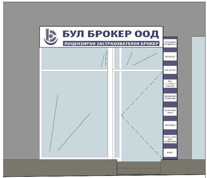 Узаконяване на рекламни табели - 220лв.