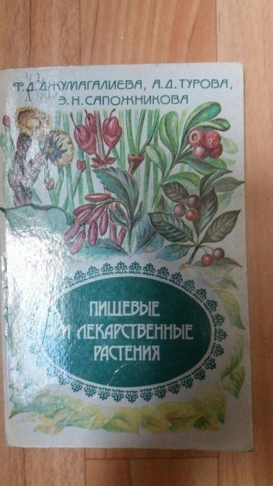 Книги б/у по кулинарии