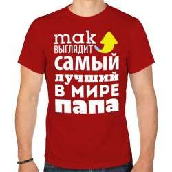 Прикольные мужские футболки на заказ