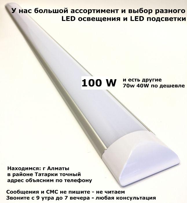 LED светильник 100 ватт +много разной светодиодной подсветки-освещения