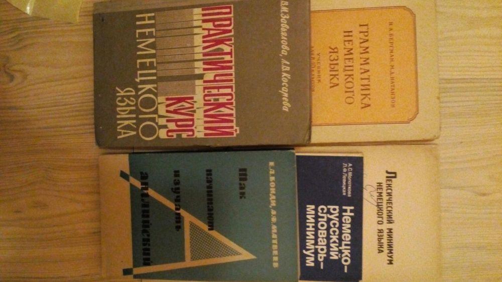 Книги за самоподгоговка на руски език, енциклопедии