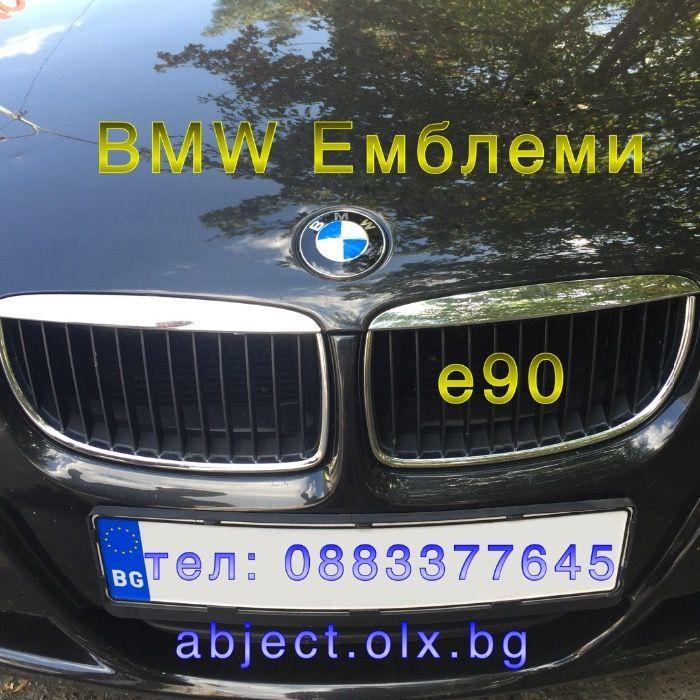 !ПРОМО! Алуминиева емблема за БМВ BMW 82, 78, 74, 68, 56, 45 и 11мм гр. София - image 8