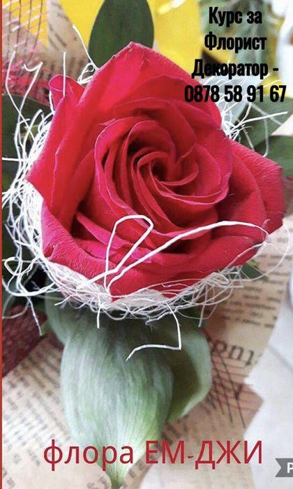 Курс за флорист декоратор